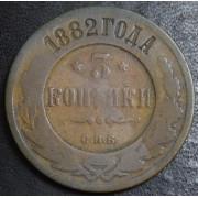 3 копейки 1882 год