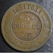3 копейки 1881 год