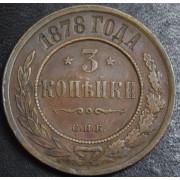 3 копейки 1878 год