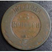 3 копейки 1877 год