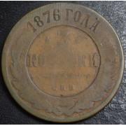 3 копейки 1876 год СПБ
