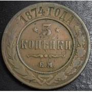 3 копейки 1874 год