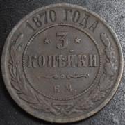 3 копейки 1870 год