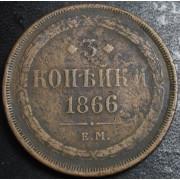3 копейки  1866 год ЕМ