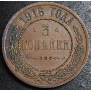 3 копейки 1916 год