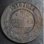 3 копейки 1910 год