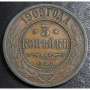 3 копейки 1909 год