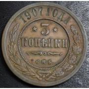 3 копейки 1907 год