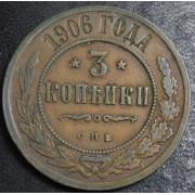 3 копейки 1906 год