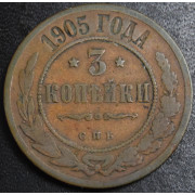 3 копейки 1905 год