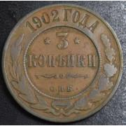 3 копейки 1902 год
