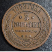 3 копейки 1908 год