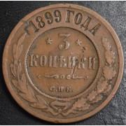3 копейки 1899 год