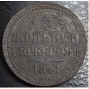 3 копейки серебром 1841 год