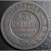 3 копейки 1898 год
