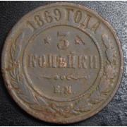 3 копейки 1869 год