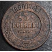 3 копейки 1900 год
