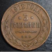 3 копейки 1912 год