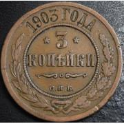 3 копейки 1903 год