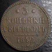 3 копейки  1842 год