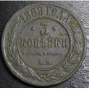 3 копейки 1868 год
