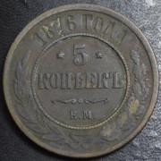 5 копеек 1876 год ЕМ