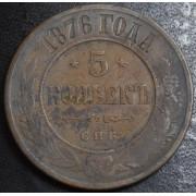 5 копеек 1876 год СПБ
