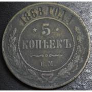 5 копеек 1868 год
