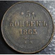 5 копеек 1863 год ЕМ