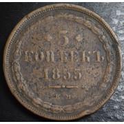 5 копеек 1855 год ЕМ