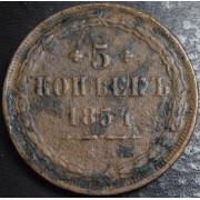 5 копеек 1854 год ЕМ