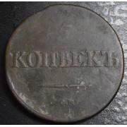 5 копеек 1833 год . СМ