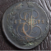 5 копеек 1775 год ЕМ