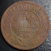 5 копеек 1881 год