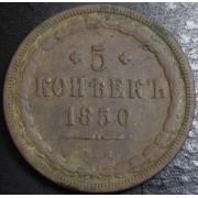 5 копеек 1850 год  ЕМ