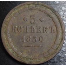 5 копеек 1850 год