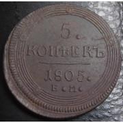5 копеек 1805 год ЕМ