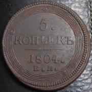 5 копеек 1804  год