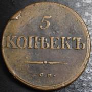 5 копеек 1835 год . СМ