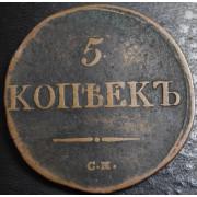 5 копеек 1833 год