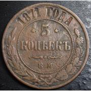 5 копеек 1871 год