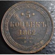 5 копеек 1862 год