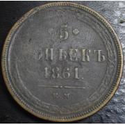 5 копеек 1861 год ЕМ