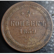 5 копеек 1859 год ЕМ