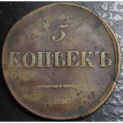 5 копеек 1836 год СМ