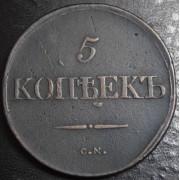 5 копеек 1831 год . СМ