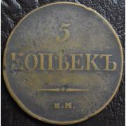 5 копеек 1831 год