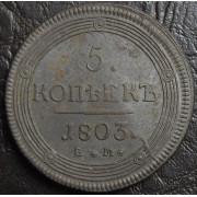 5 копеек 1803  год