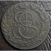 5 копеек 1785 год .КМ