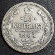 10 копеек 1904 год